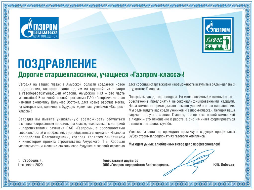 """Поздравление генерального директора ООО""""Газпром переработка Благовещенск"""" Юрия Лебедева."""