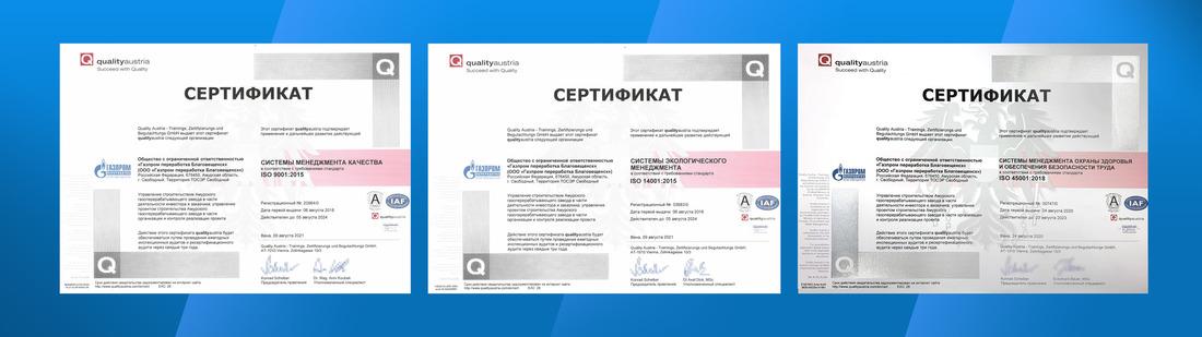 Целью аудита являлась оценка соответствия ИСМ требованиям международных стандартов ISO 9001:2015, ISO 14001:2015, ISO 45001:2018